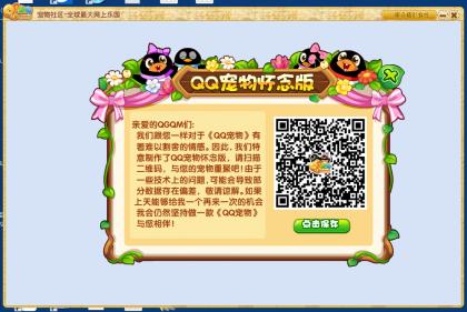 QQ宠物怀旧版.PNG